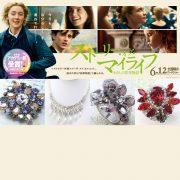 貴和製作所と6/12公開、映画「ストーリー・オブ・マイライフ/わたしの若草物語」のコラボアクセサリーを店頭にて展示します!